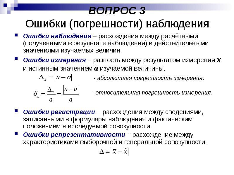 ВОПРОС 3 Ошибки (погрешности) наблюдения Ошибки наблюдения – расхождения между расчётными (полученны