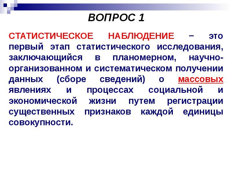 Понятие и значение статистического наблюдения, слайд 3
