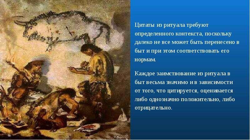 Цитаты из ритуала требуют определенного контекста, поскольку далеко не все может быть перенесено в б