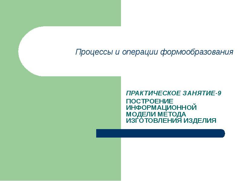 Презентация Построение информационной модели метода изготовления изделия