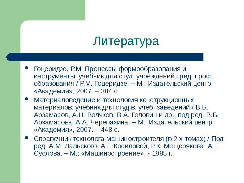 Гоцеридзе, Р. М. Процессы формообразования и инструменты: учебник для студ. учреждений сред. проф. о