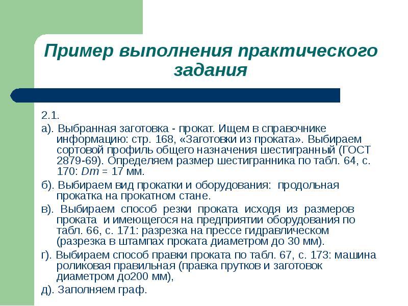 2. 1. 2. 1. а). Выбранная заготовка - прокат. Ищем в справочнике информацию: стр. 168, «Заготовки из