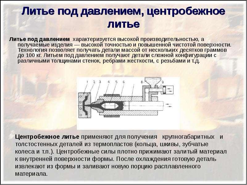 Литье под давлением, центробежное литье Литье под давлением характеризуется высокой производительнос