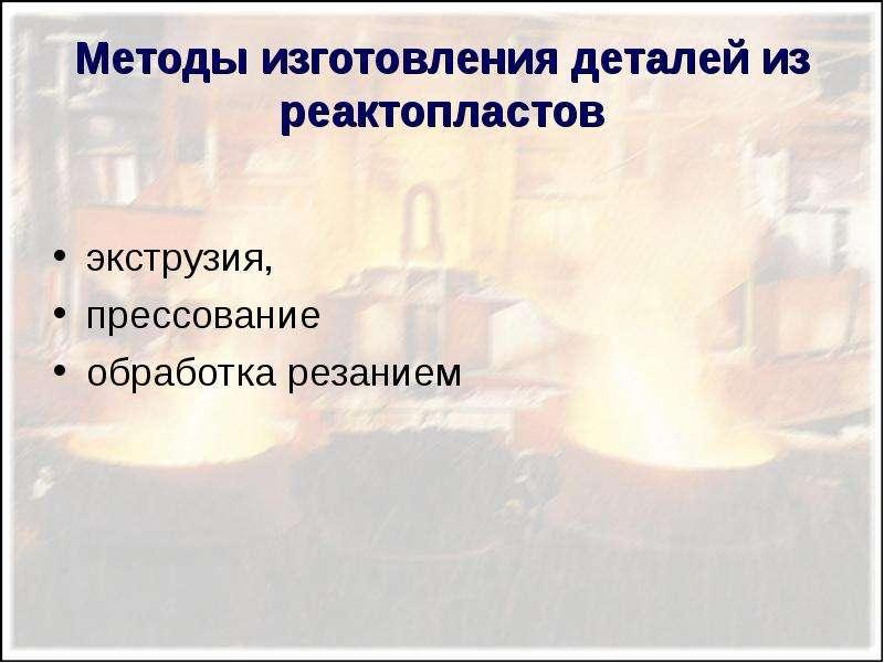 Методы изготовления деталей из реактопластов экструзия, прессование обработка резанием