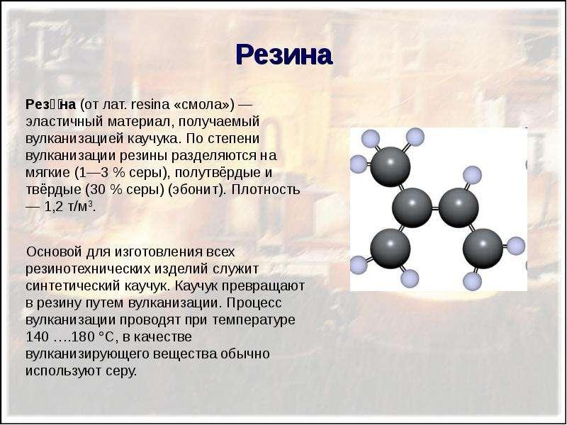 Резина