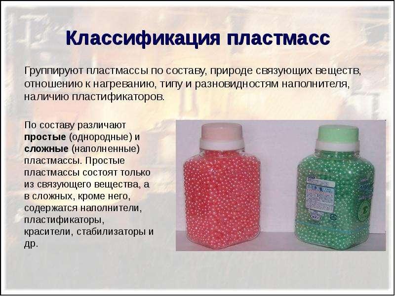 Классификация пластмасс