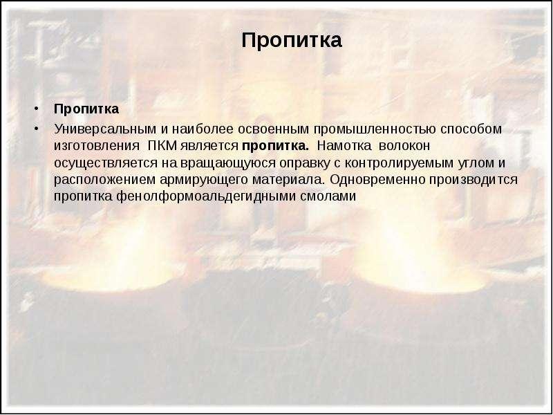 Пропитка Пропитка Универсальным и наиболее освоенным промышленностью способом изготовления ПКМ являе