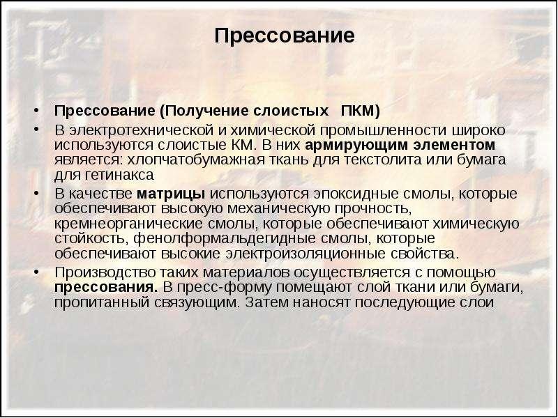 Прессование Прессование (Получение слоистых ПКМ) В электротехнической и химической промышленности ши
