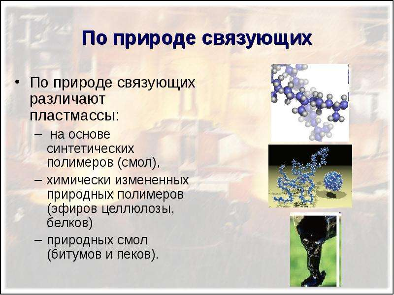 По природе связующих По природе связующих различают пластмассы: на основе синтетических полимеров (с