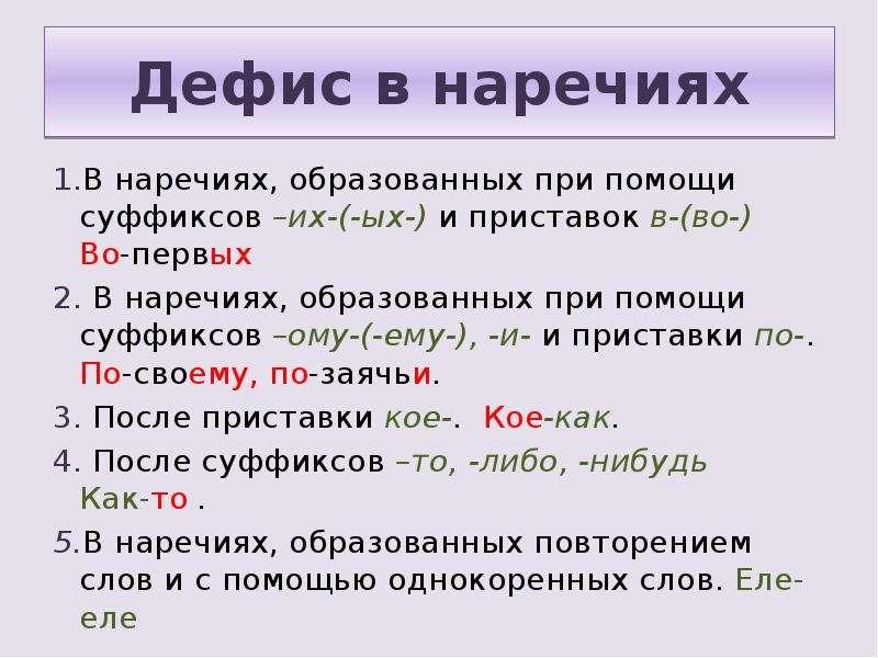 Дефис в наречиях 1. В наречиях, образованных при помощи суффиксов –их-(-ых-) и приставок в-(во-) Во-