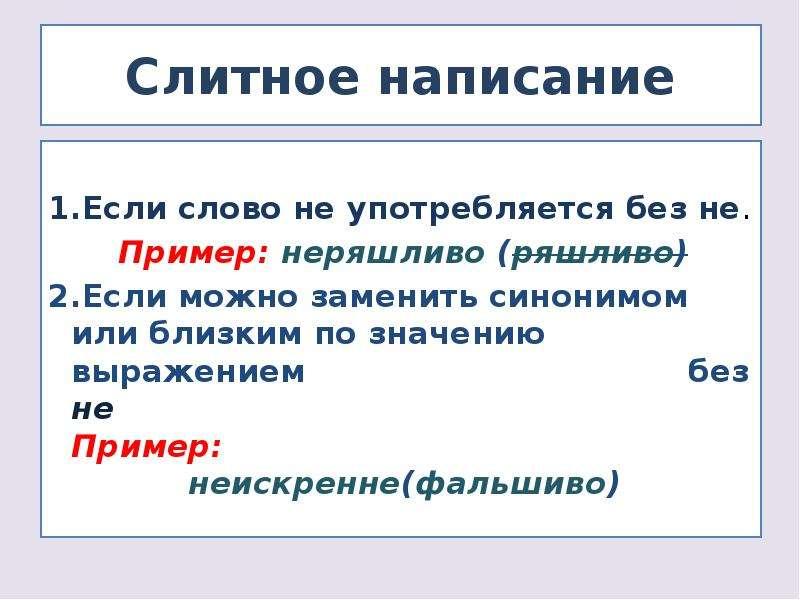 Слитное написание 1. Если слово не употребляется без не. Пример: неряшливо (ряшливо) 2. Если можно з