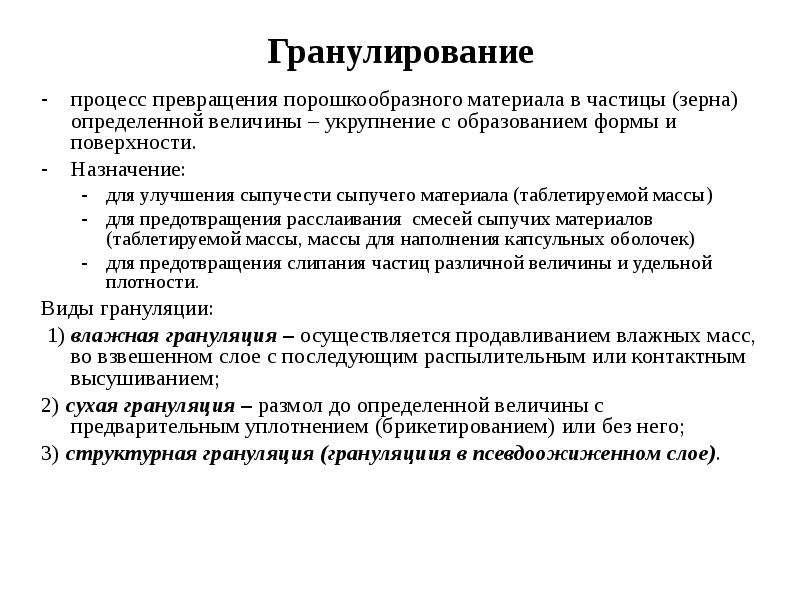 Презентация Гранулирование. Виды грануляции