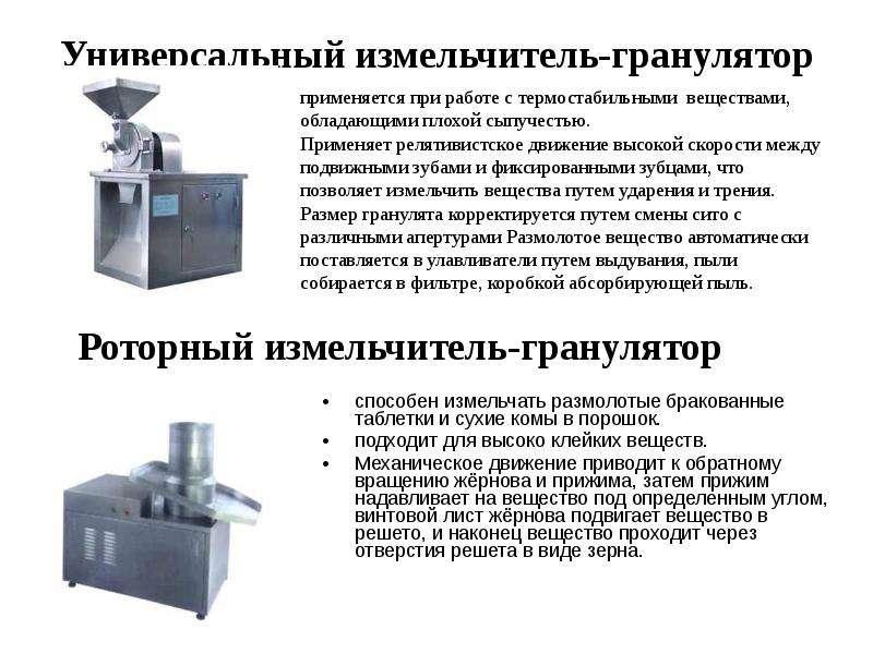 Универсальный измельчитель-гранулятор способен измельчать размолотые бракованные таблетки и сухие ко
