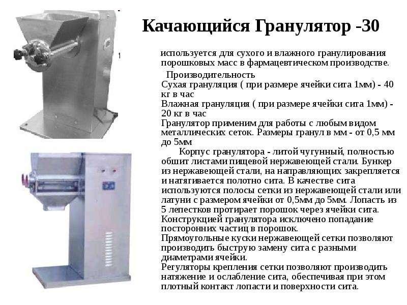 Качающийся Гранулятор -30 используется для сухого и влажного гранулирования порошковых масс в фармац