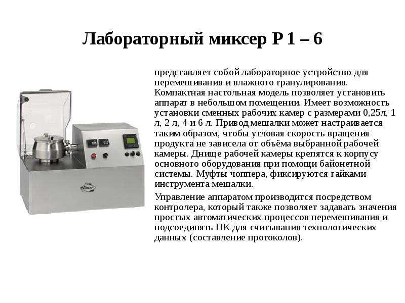 Лабораторный миксер P 1 – 6 представляет собой лабораторное устройство для перемешивания и влажного