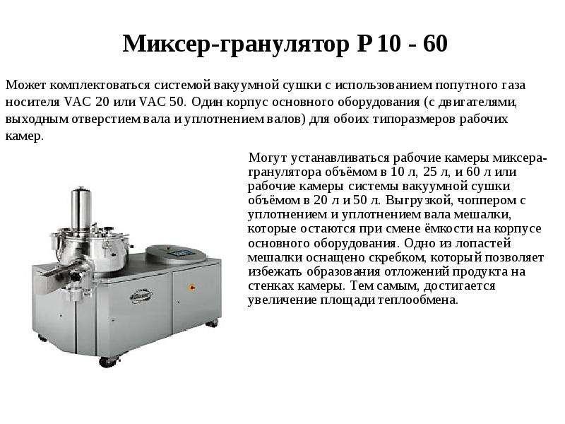 Миксер-гранулятор P 10 - 60 Могут устанавливаться рабочие камеры миксера-гранулятора объёмом в 10 л,