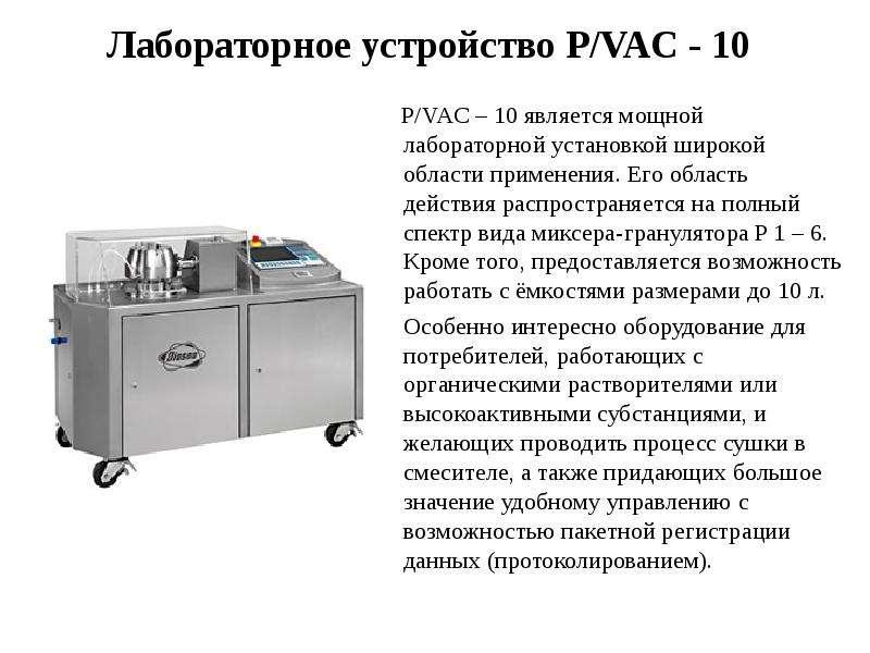 P/VAC – 10 является мощной лабораторной установкой широкой области применения. Его область действия