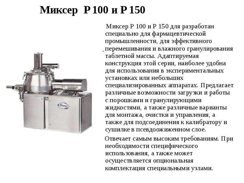 Миксер P 100 и P 150 Миксер Р 100 и Р 150 для разработан специально для фармацевтической промышленно