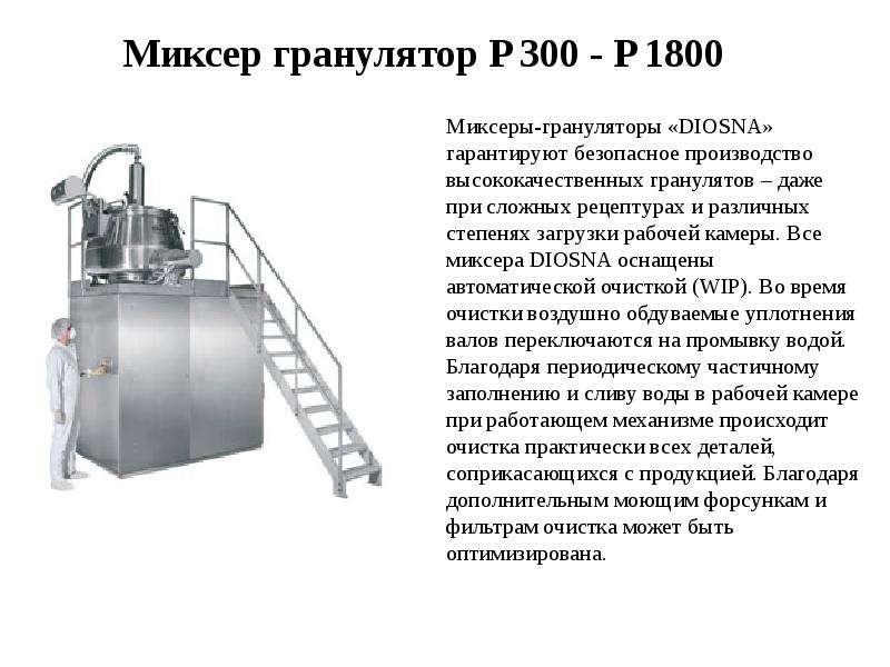 Миксер гранулятор P 300 - P 1800 Миксер гранулятор P 300 - P 1800