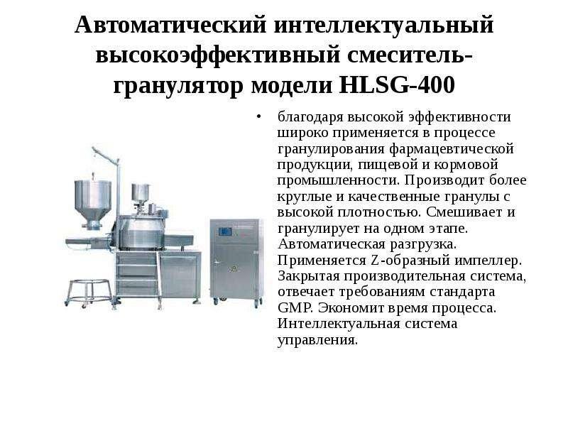 Автоматический интеллектуальный высокоэффективный смеситель-гранулятор модели HLSG-400 благодаря выс