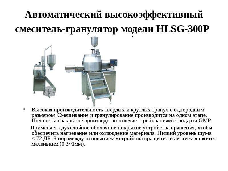 Автоматический высокоэффективный смеситель-гранулятор модели HLSG-300P Высокая производительность тв
