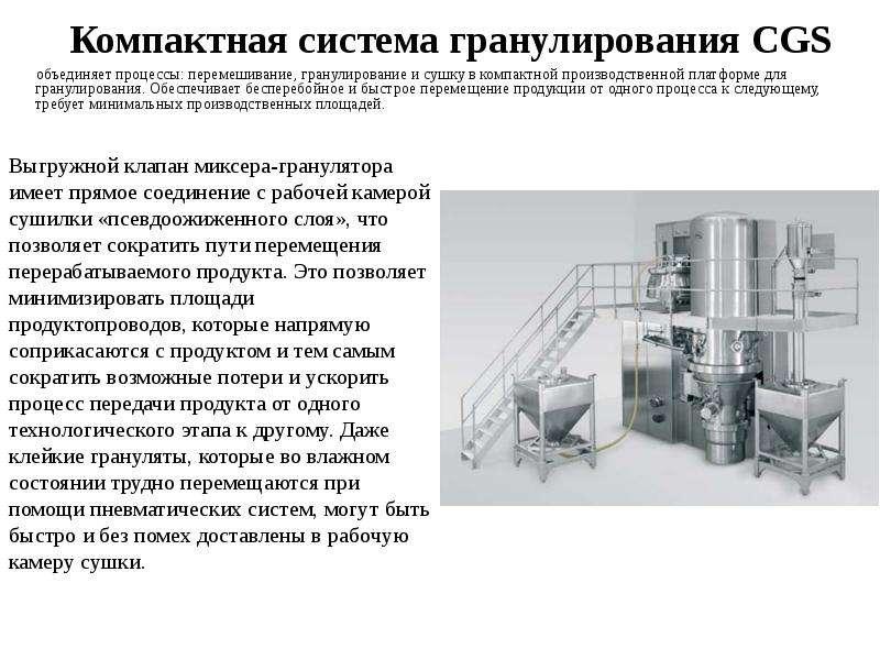 Компактная система гранулирования CGS объединяет процессы: перемешивание, гранулирование и сушку в к