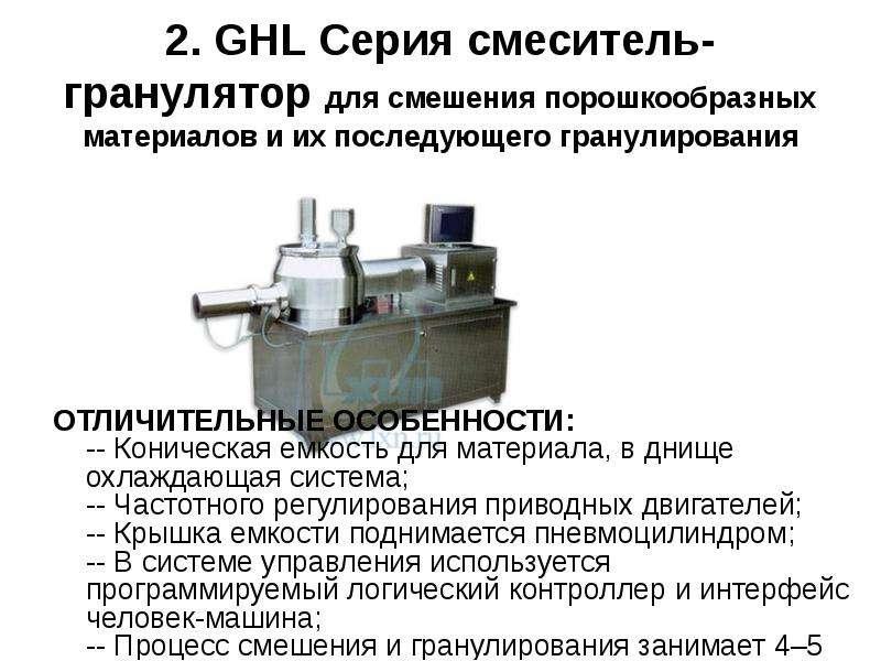 2. GHL Серия смеситель-гранулятор для смешения порошкообразных материалов и их последующего гранулир
