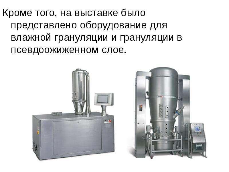 Кроме того, на выставке было представлено оборудование для влажной грануляции и грануляции в псевдоо