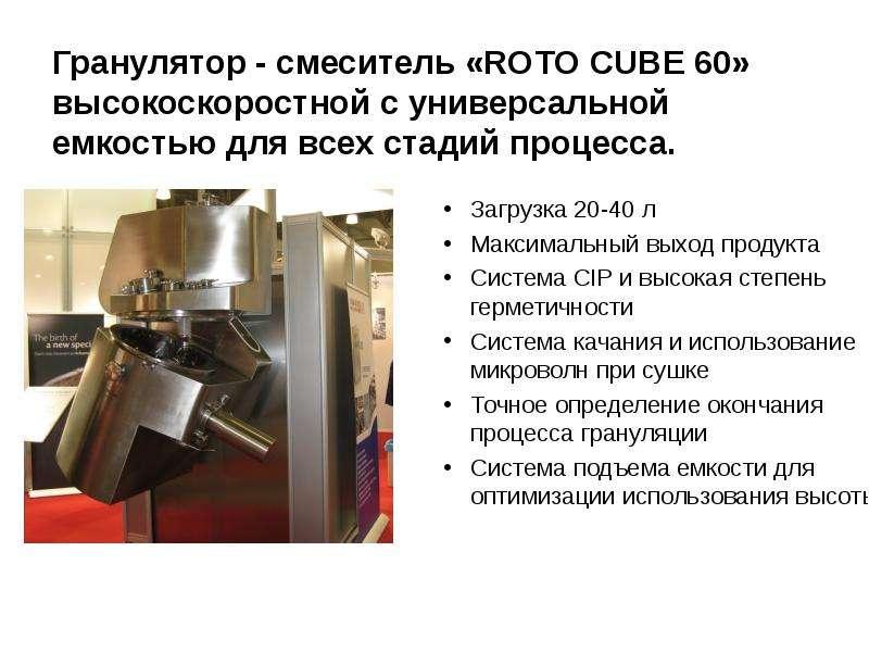 Гранулятор - смеситель «ROTO CUBE 60» высокоскоростной с универсальной емкостью для всех стадий проц