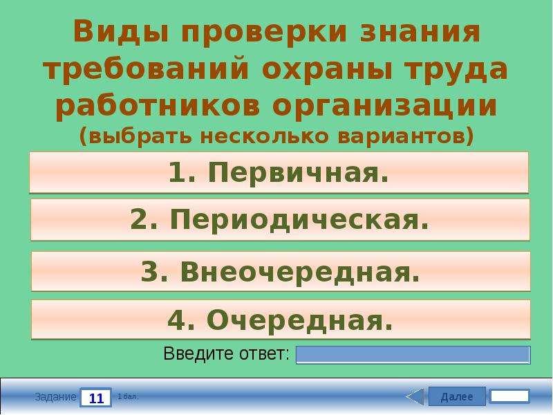 Виды проверки знания требований охраны труда работников организации (выбрать несколько вариантов) 2.