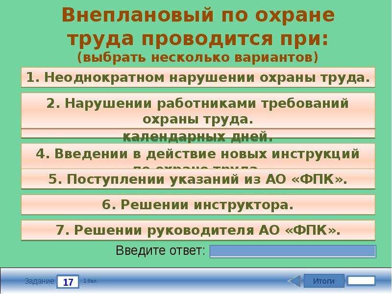 Внеплановый по охране труда проводится при: (выбрать несколько вариантов) 3. Перерывах в работе на 3