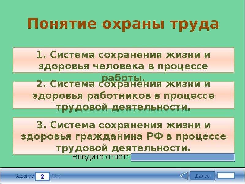 Понятие охраны труда 1. Система сохранения жизни и здоровья человека в процессе работы.