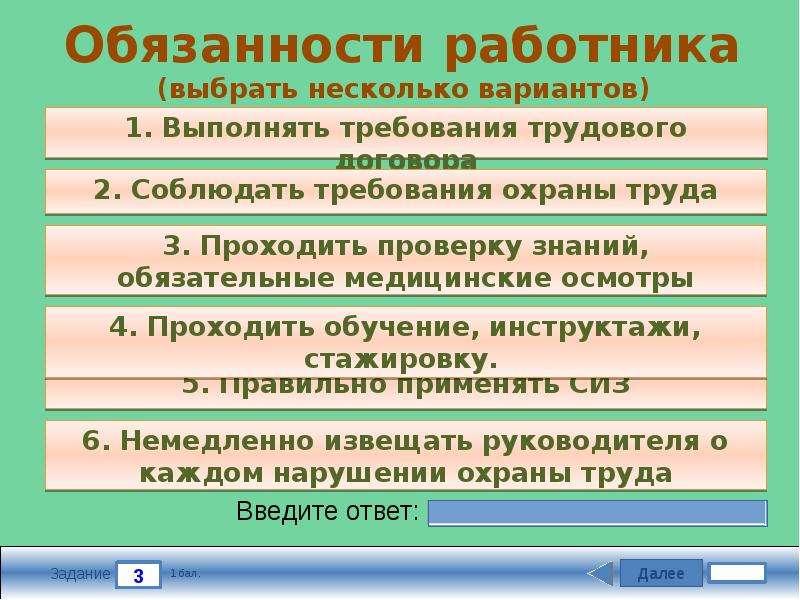 Обязанности работника (выбрать несколько вариантов) 3. Проходить проверку знаний, обязательные медиц