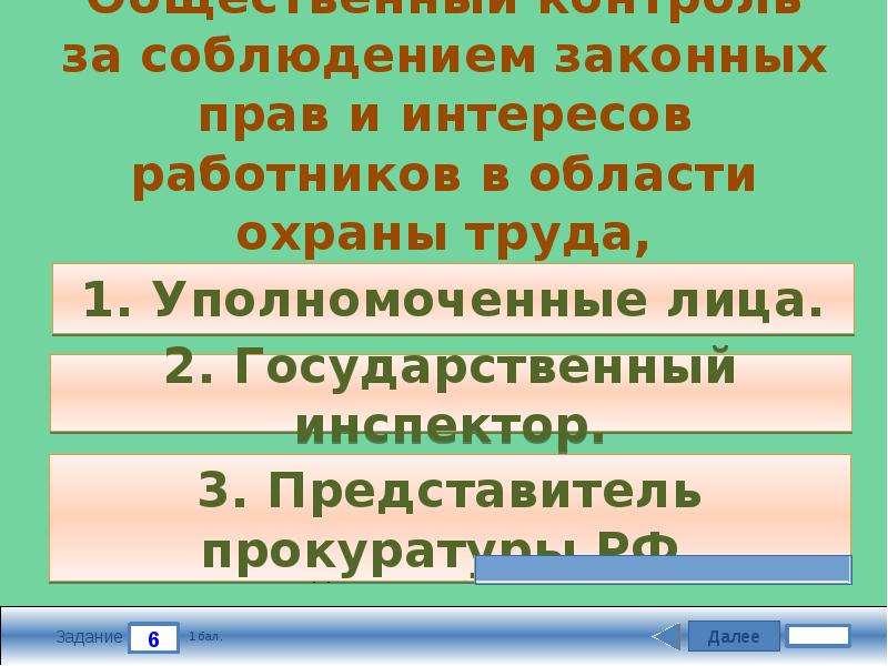 Общественный контроль за соблюдением законных прав и интересов работников в области охраны труда, ос