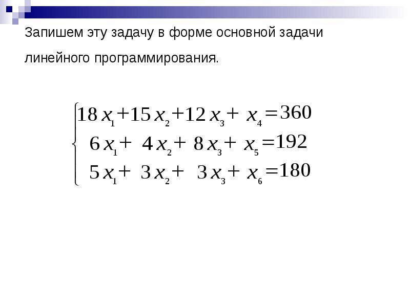 Запишем эту задачу в форме основной задачи линейного программирования.