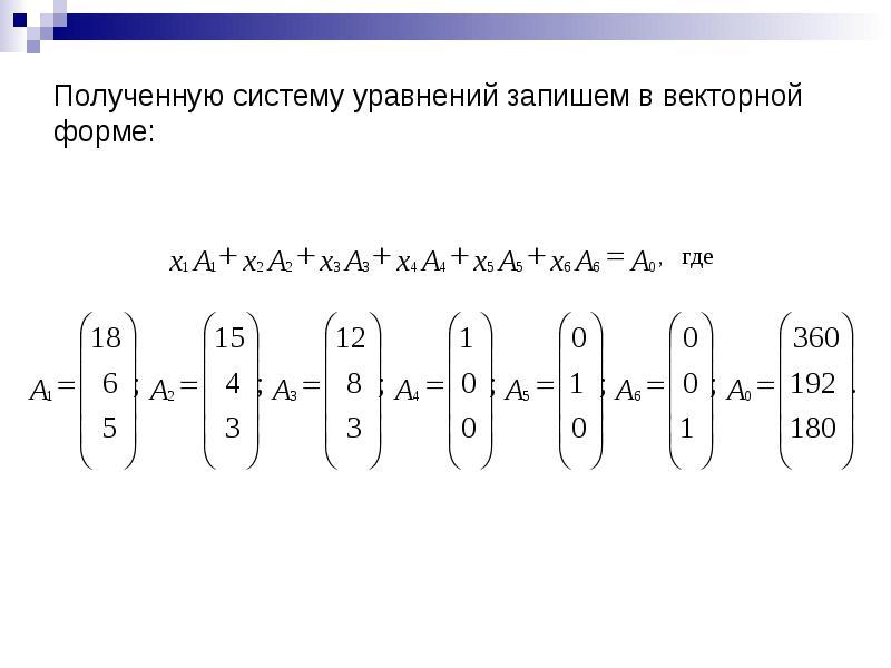 Полученную систему уравнений запишем в векторной форме: