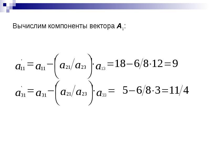 Вычислим компоненты вектора A1: