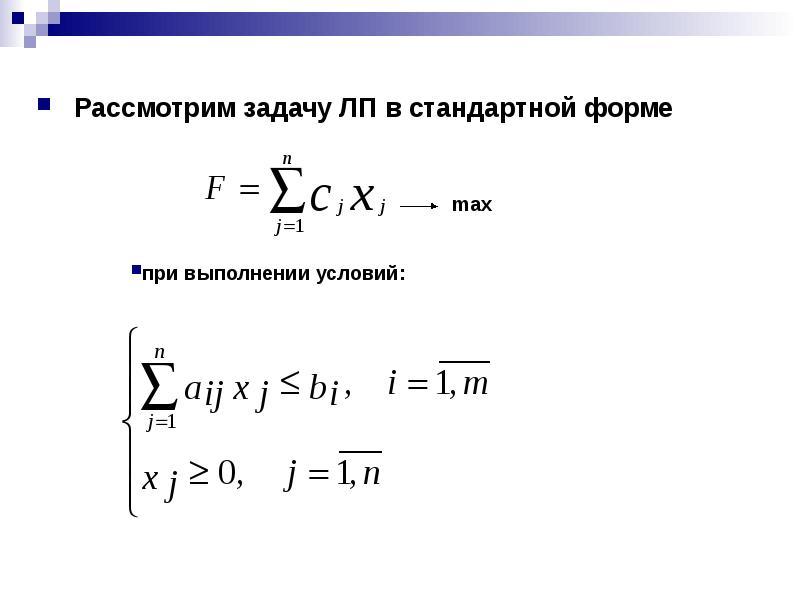 Поверхности вращения. Поверхности, образованные вращением кривых второго порядка, слайд 4