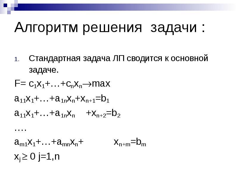 Алгоритм решения задачи : Стандартная задача ЛП сводится к основной задаче. F= c1x1+…+cnxnmax a11x1