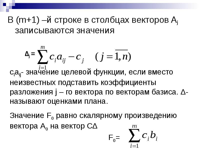 В (m+1) –й строке в столбцах векторов Aj записываются значения В (m+1) –й строке в столбцах векторов