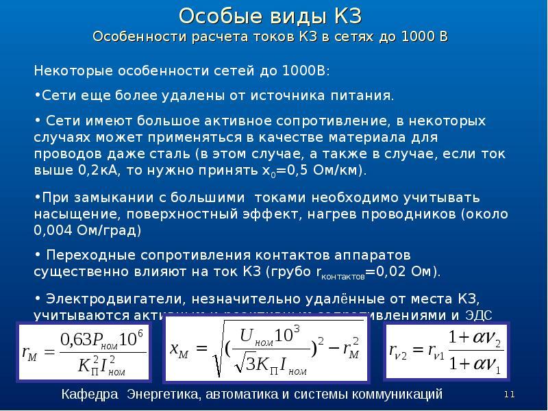 Особые виды КЗ Особенности расчета токов КЗ в сетях до 1000 В