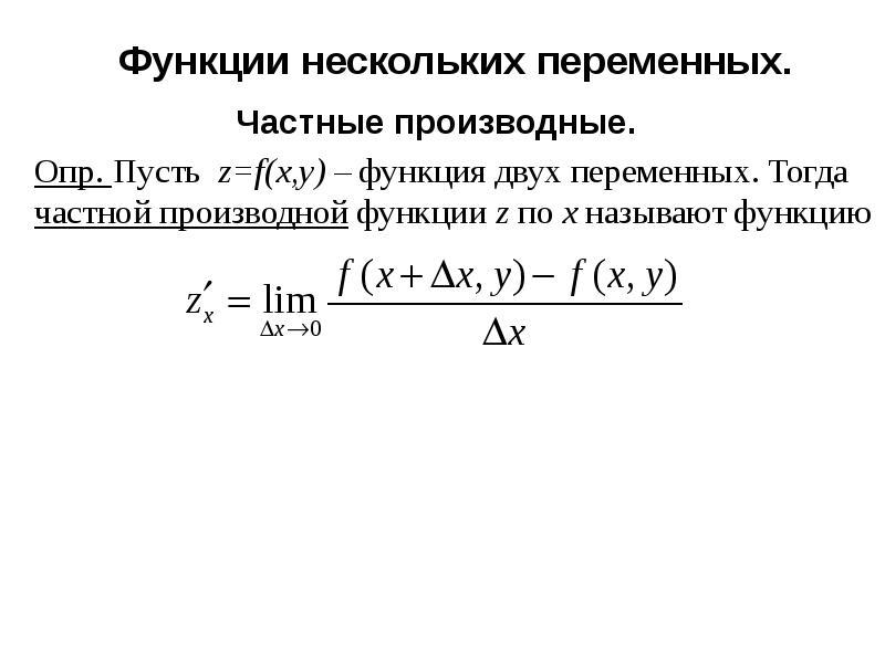 Презентация Функции нескольких переменных. Частные производные
