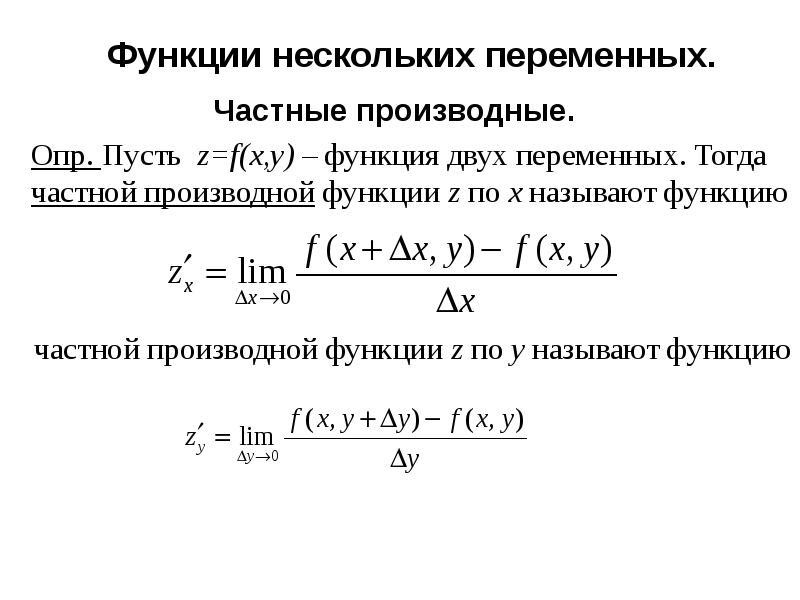 Функции нескольких переменных.