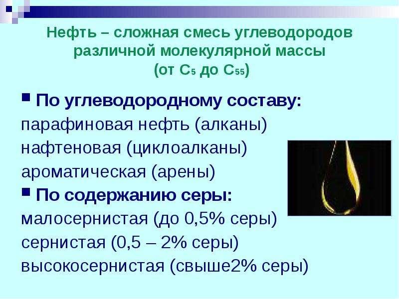 Нефть – сложная смесь углеводородов различной молекулярной массы (от С5 до С55) По углеводородному с