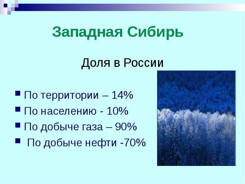 Западная Сибирь Доля в России По территории – 14% По населению - 10% По добыче газа – 90% По добыче