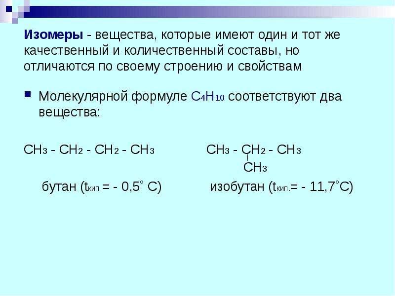 Изомеры - вещества, которые имеют один и тот же качественный и количественный составы, но отличаются