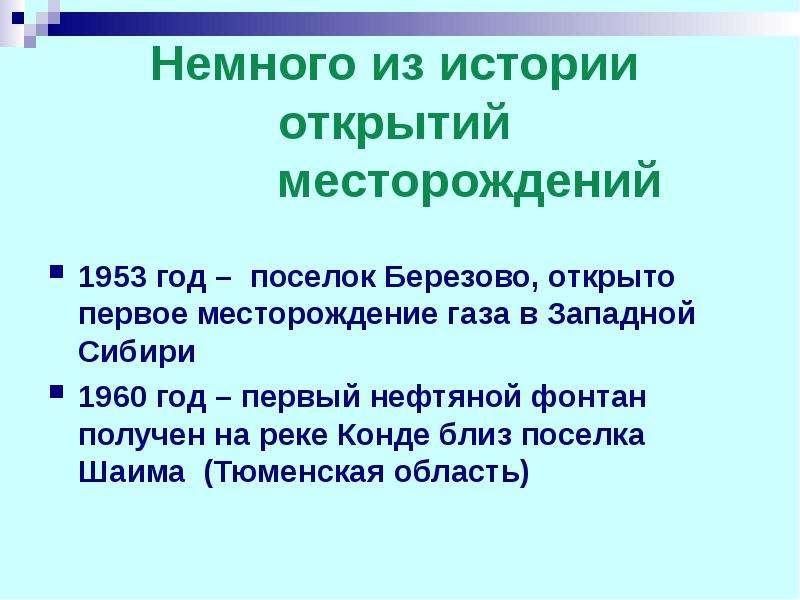 Немного из истории открытий месторождений 1953 год – поселок Березово, открыто первое месторождение