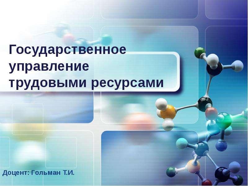 Презентация Государственное управление трудовыми ресурсами. Трудовой потенциал общества