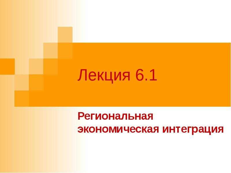 Презентация Региональная экономическая интеграция