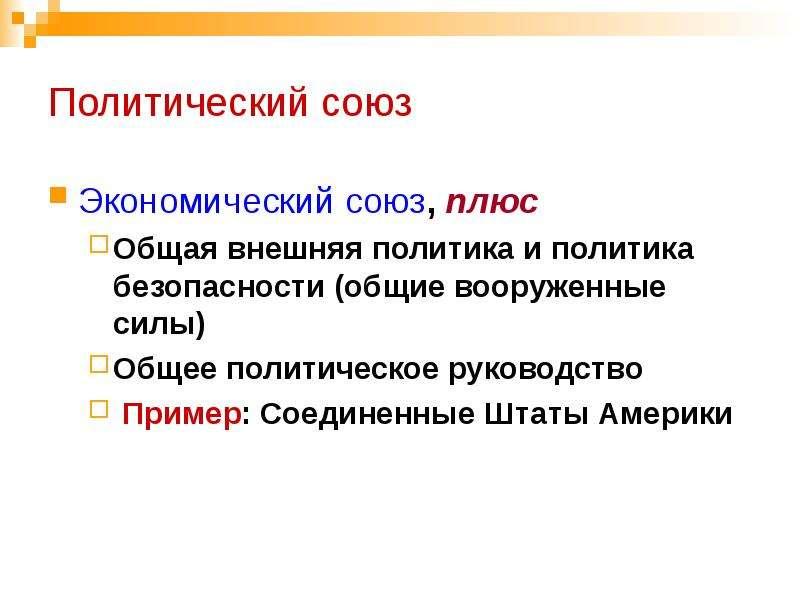 Политический союз Экономический союз, плюс Общая внешняя политика и политика безопасности (общие воо